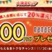 オムニ7 大満足フェア Nintendo Switchが実質26,079円 早い者勝ち!!
