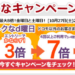 【11月17日まで】最大80,000円引き クーポン37種☆金・土dポイント最大8倍