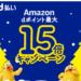 【魔法のスーパーチャンス】Amazonが「d払い」対象に! 最大46倍ポイントを攻略!