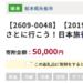 【ふるさと納税】駆け込みまだ間に合う!Amazonギフト券 JCBギフトカード 40%還元 静岡県小山町