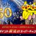 【12月11日まで】ひかりTVショッピング クーポン16種☆最大10,000PT進呈
