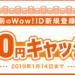 【1月14日まで】auクーポン配布中!10,000円キャッシュバック!メールアドレスのみ