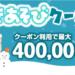【1月17日(木)まで】ひかりTVショッピング <ゆきあそびクーポン>最大40万PT!☆クーポン14種!