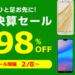 OCNモバイルONE「HUAWEI P20 lite」が驚愕の一括300円 「HUAWEI nova 3」無料でMNP弾が作れて3,664円の利益!