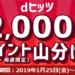 「dヒッツ」2000万ポイント山分け!魔法のスーパーチャンスで加入した方!