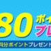 【31日間無料】dTVチャンネル申し込みで780ポイント獲得可能!3月末ポイント進呈