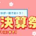 【スマホ決算祭】Ymobileオンラインストア!新規契約 iPhone6s 一括500円!