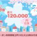 【3月19日まで】ひかりTVショッピング<Sakuraクーポン>最大12万円引き!☆クーポン19種!