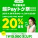 【最大20%還元】LINE Pay 平成最後の超Payトク祭!!ネットで買い物にも適応可能