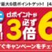 【4月21日まで】ひかりTVショッピング<dポイント最大6倍>象印の圧力IH炊飯器が13,000円引き