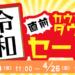 OCNモバイルONE 「令和直前カウントダウンセール」HUAWEI nova 3 一括12,800円で購入可能!35,000円の買取価格!利益爆発中!