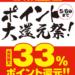 エディオン 実質最大33%ポイント還元!!4月23日(火)より dポイント取り扱い開始