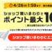 【本日20:00~】楽天市場「お買い物マラソン」開催!Nintendo Switchが実質 22,179円で購入可能