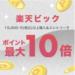 【在庫復活】楽天ビック ポイント10倍!Nintendo Switchが「LINE Payトク」利用で実質 20,560円で購入可能!