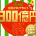 【5月20日(月)11:00〜】LINE Payの全員にあげちゃう300億円祭!1,000円貰えます!