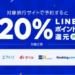 【ホテル・航空券】LINEトラベル経由で20%ポイントバックキャンペーン