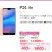 【早い者勝ち】IIJmio HUAWEI P20 lite 回線契約なし 12,800円販売中!