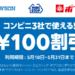 「LINE Pay」ローソン・ミニストップ・ポプラ100円OFFクーポン配布中!101円以上で利用可能!