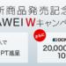 ひかりTVショッピング 「HUAWEI P30」販売記念!Wキャンペーン10.000P + 20,000円CB + 10,000Pさらにポイント10倍