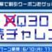 【5月22日11:00~】OCNモバイルONE(gooSimseller) クイズに正解して5,000円クーポン獲得!HUAWEI P30 liteが9,800円!