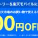 【楽天モバイル】10,000円OFFクーポンが貰える!6月の楽天スーパーSALEに向けてエントリーしておこう!