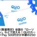 【Timebank(タイムバンク)】QUOカードPay 500円が獲得可能!ローソンで利用可能!