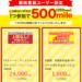 【すぐたま】出前館で84円の「水」を注文して1,966円の利益!!令和記念イベント併用可能