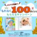 【DOCOMO】dフォト メルマガ登録で100ポイント獲得可能!ドコモ回線数分!