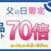 【本日限定】ひかりTVブック 全品ポイント70倍クーポン配布中!一人一回99冊まで購入可能
