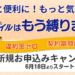 【H.I.Sモバイル】短期解約違約金なし!最安MNP弾の費用はなんと7,501円!