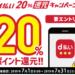 【在庫復活】【ひかりTVショッピング】d払い 25%還元キャンペーン Nintendo Switch 実質 23,961円!