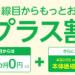 【楽天モバイル】「AQUOS sense2 SH-M08」プラス割でおトクキャンペーン 一括4,380円!