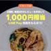 【LINE CONOMI】2週間 毎週2件のレビューで1,000円相当 LINE pay獲得可能!