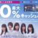 【イオンカード20%還元】「d払い 25%還元」と併用で最大45%還元の神案件降臨!!