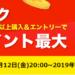 【本日限定】7/15 楽天ビック  Nintendo Switch 実質25,246円!10,000円以上でポイント5倍