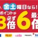 【8月】d曜日 d払いでAmazon Kindle 100%ポイント還元商品を購入して最大6%の利益獲得!