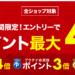 【8月19日(月) 10:59まで】ヤマダ電機 楽天市場店  Nintendo Switch 実質26,217円!ヤマダポイント5倍!全ショップ4倍併用可能!買取価格27,800円
