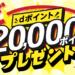 【9月30日まで】ドコモ20,000ポイントクーポン配布中!機種変更で利用可能!!