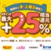 【9月-10月】d曜日 25%還元攻略!Amazon Kindle 100%ポイント還元商品を購入!!