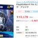 【早い者勝ち】PlayStation4 Pro モンハンワールド ポイント15倍 実質32,713円 買取価格35,000円