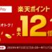 3日間限定 ひかりTVショッピング「楽天ペイ」支払いでポイント最大12倍