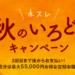 【すぐたま】「ネスレ秋のいろどりキャンペーン」70,000mile (35,000円相当)獲得 + 75,000円分のネスレ商品獲得