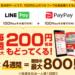 「Coke ON アプリ」秋のペイ祭り LINE PayとPayPay 毎週100円(合計200円)還元!