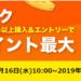 【楽天ビック】新モデルNintendo Switch 実質27,363円 買取価格29,500円!早い者勝ち