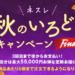 【条件パワーアップ】「ネスレ秋のいろどりキャンペーンFinal」70,000mile (35,000円相当)獲得 + 75,000円分のネスレ商品獲得