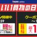 【AirPods Pro 購入可能】nojimaオンライン「いい買い物の日」最大11,111円引きクーポン!