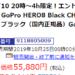 【楽天お買い物マラソン】「GoPro HERO8」20時~4h限定!エントリーでポイント10倍 さらに2,000円OFFクーポン