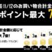 【2日限定】楽天市場「おひとりさまDAY」超ポイントバック祭 最大7倍!新モデルNintendoSwitch実質27,035円