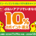 【d払い】セブンイレブンで700円以上の買い物で10%還元キャンペーン