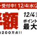 【12月4日 20:00】楽天スーパーSALE 新モデル「Nintendo Switch」実質27,033円(買取価格30,300円)  開始直後に勝負!